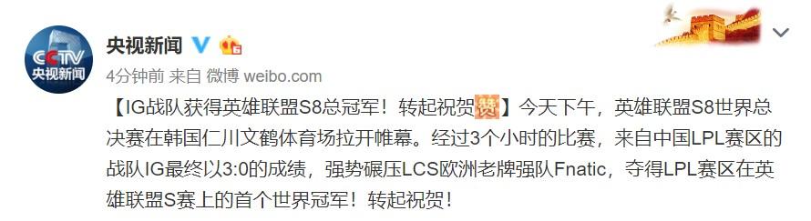 """央视官微力赞IG夺冠!王思聪被誉""""S赛TI满贯"""""""