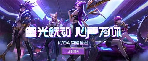 英雄联盟:K/DA闪耀登台S8决赛