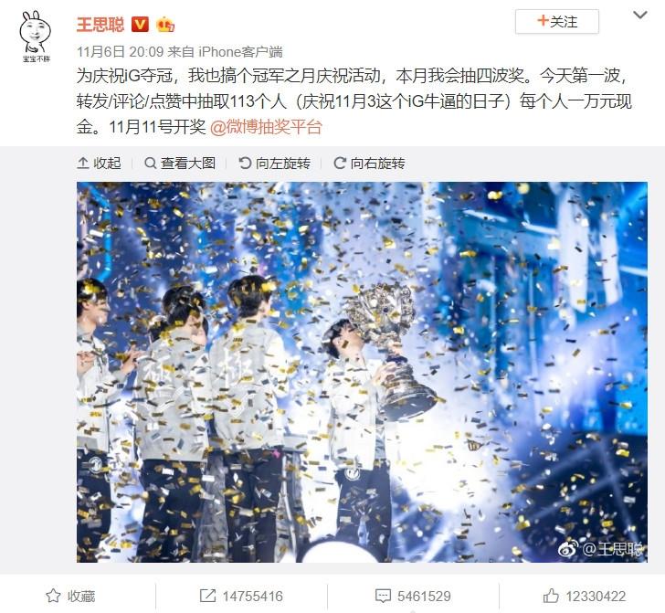 庆祝iG夺《英雄联盟》S8冠军 王思聪豪掷113万抽奖