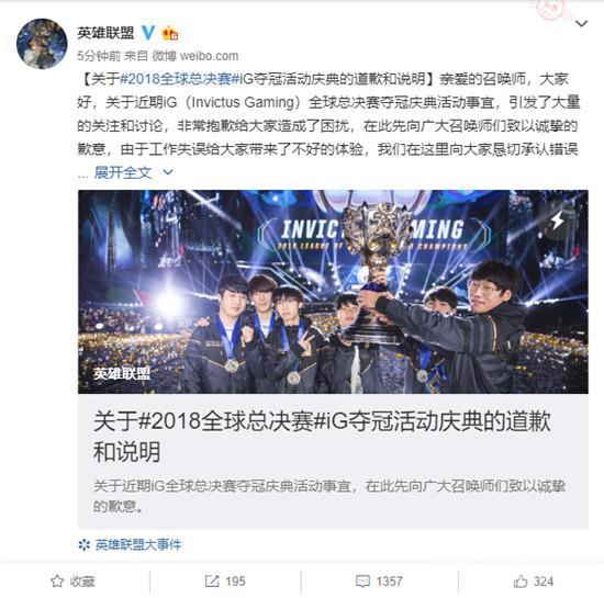 《英雄联盟》官方对iG夺冠庆典活动的道歉说明