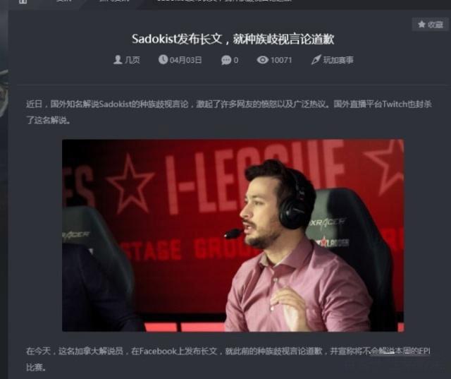 Dota2选手嘲讽中国ChingChong V社却对种族歧视从不作为