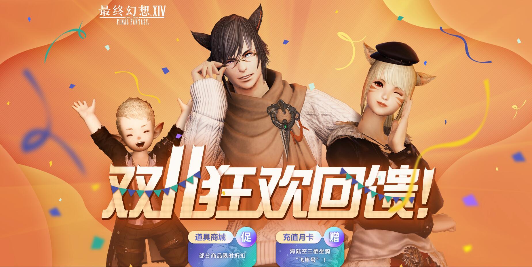《最终幻想14》双十一狂欢回馈,部分商品限时折扣
