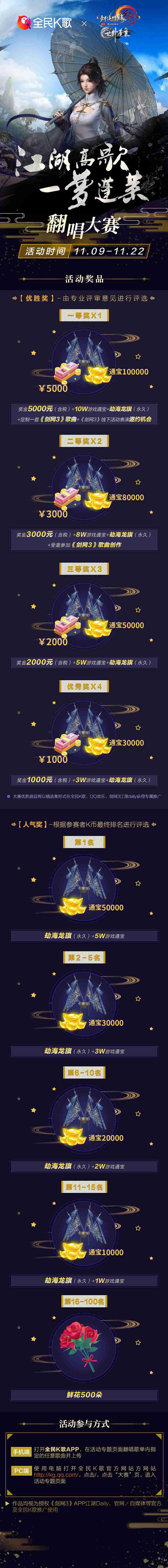 《剑网3》携手全民K歌 推出江湖高歌翻唱大赛