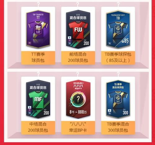 【FIFA Online 4双十一心愿单】收集心愿兑换券,心愿清单全拿走!