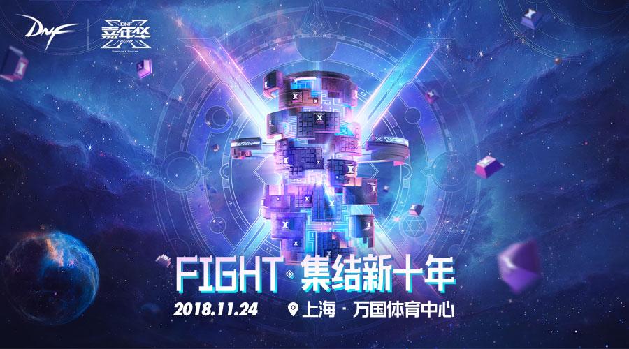 FIGHT·集结新十年 2018DNF嘉年华限量礼盒今日开售