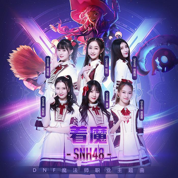 SNH48献唱,DNF魔法师职业主题曲《着魔》今日首发