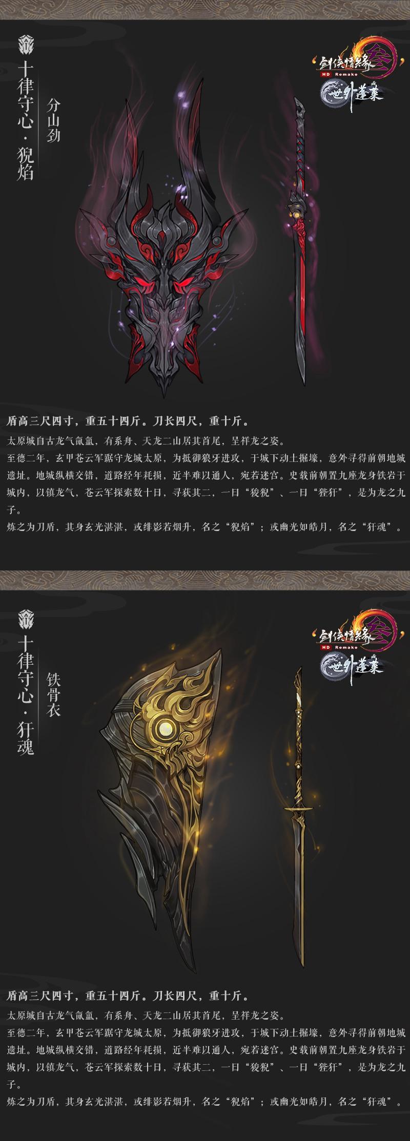 《剑网3》世外蓬莱开放预约 100级史诗橙武首曝