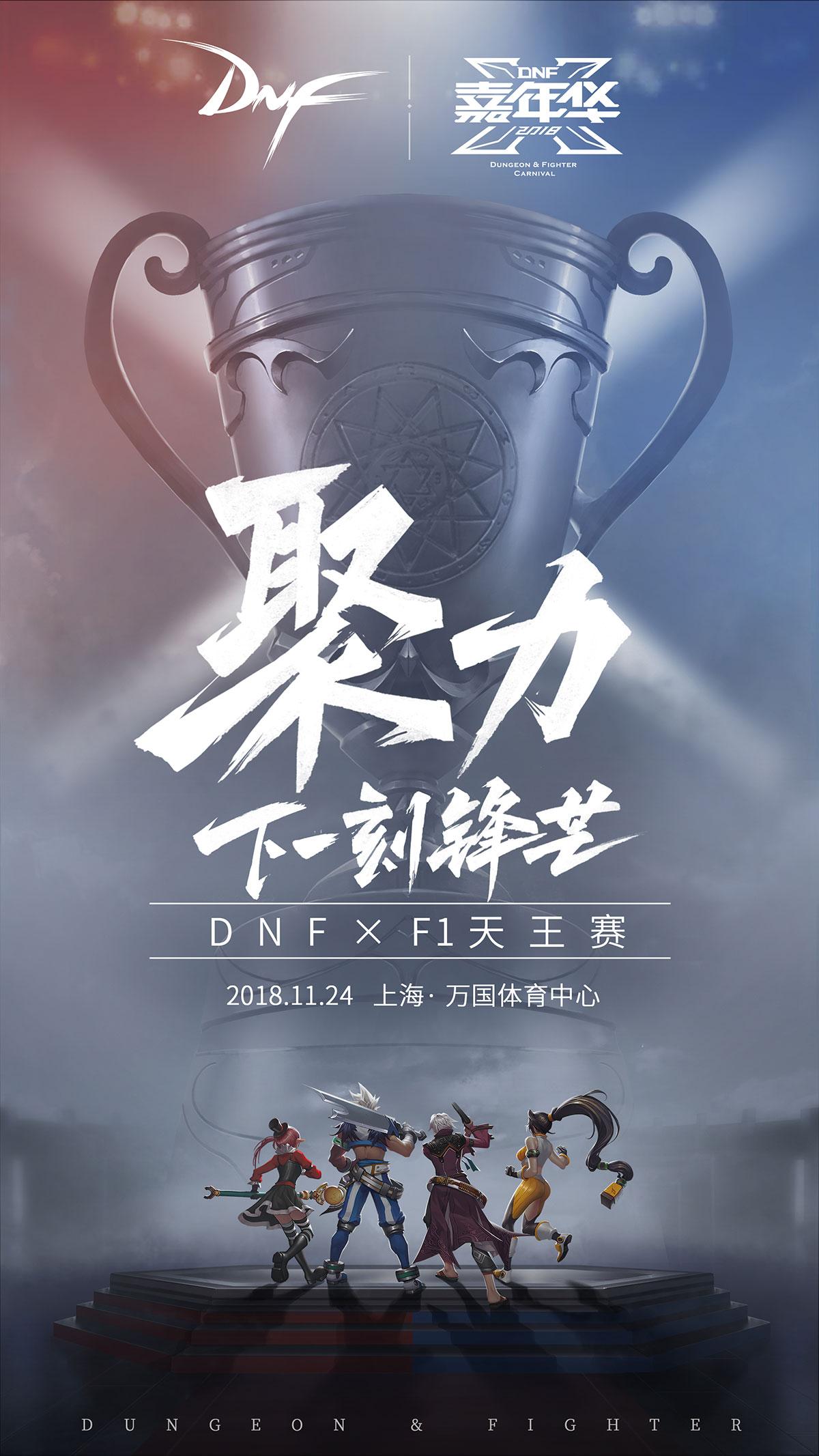 DNF X键系列海报新篇发布
