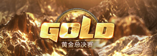 2018黄金总决赛暨黄金年度盛典1.11-1.12举行 年度奖项公布