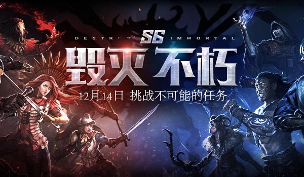 """流放之路S6""""毁灭·不朽""""赛季12月14日开启"""