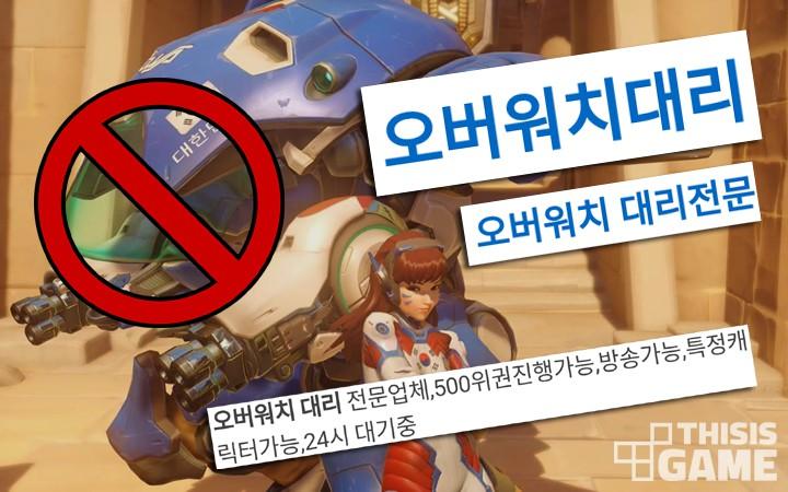 韩国最新法案审议 游戏代练将判2年监禁和十万罚款
