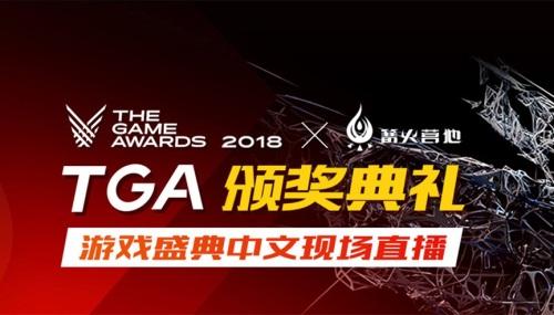 传承游戏之火 跟《篝火营地》现场直击2018TGA游戏盛典