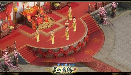 演绎盛唐婚礼 《灵山奇缘》12.13社交新篇章