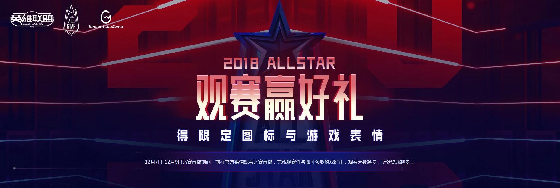 《英雄联盟》2018全明星赛观赛赢好礼,得限定图标与游戏表情
