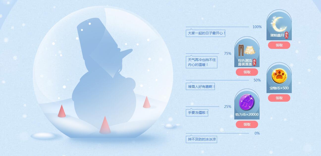 《QQ炫舞》2018年末特辑,这个冬天雪人陪你跨年