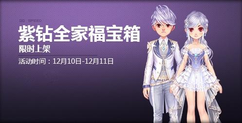 《QQ飞车》紫钻经典服饰礼盒来袭,100%拿永久紫钻服饰!