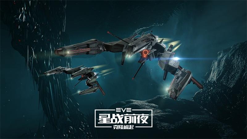 """《EVE Online》国服测试火热进行中!""""突击""""版本最新内容全球同步更新"""