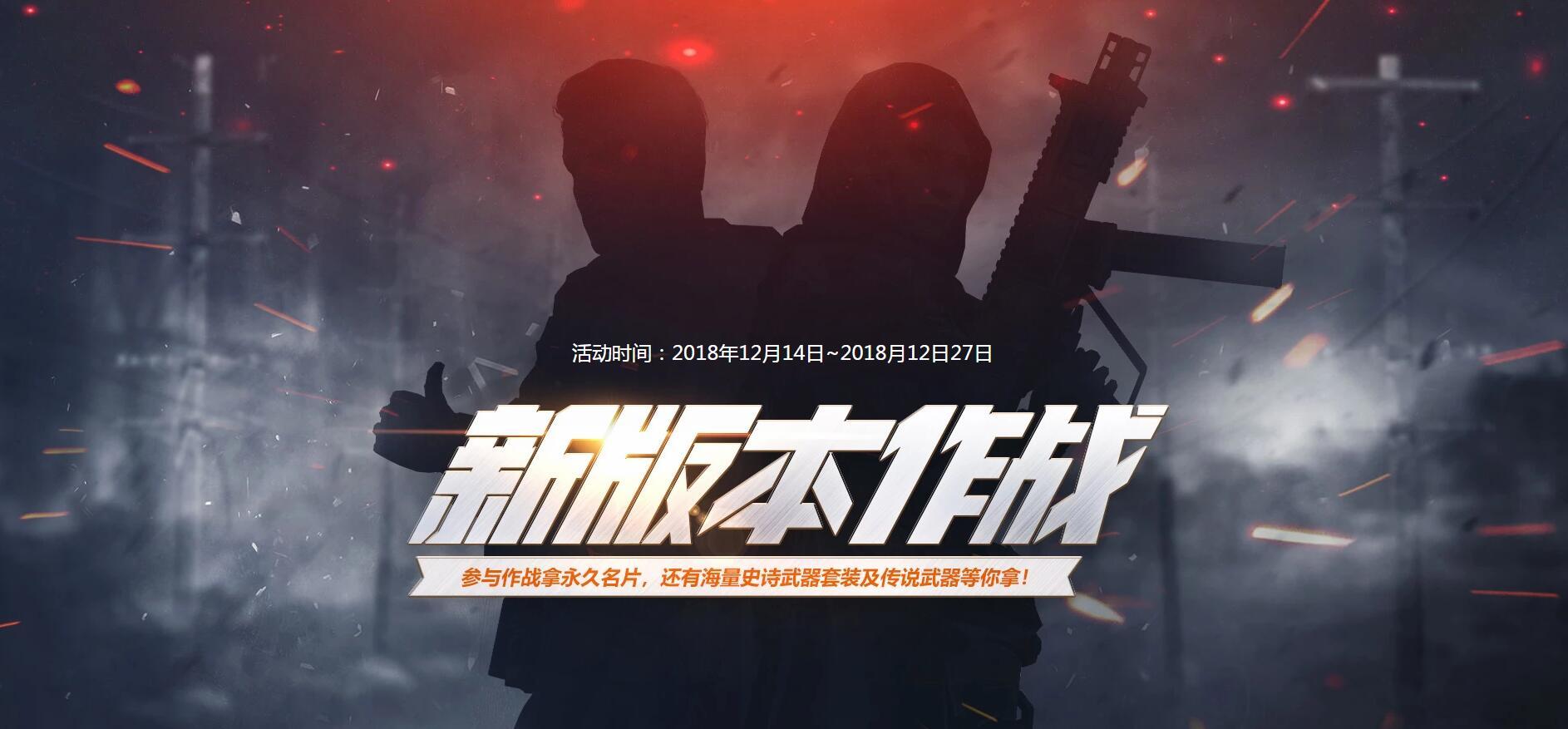 《使命召唤OL》参与新版本作战拿永久名片,还有海量史诗武器套装等你拿!