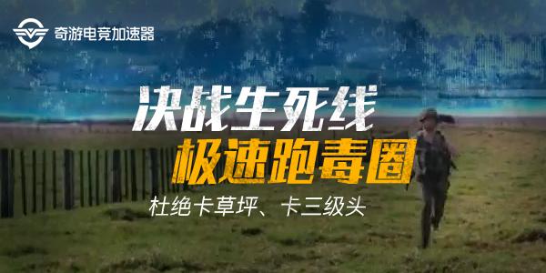 领奇游电竞加速器吃鸡礼包备战绝地求生雪地地图上线_迅游网游