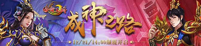 """《凤舞天骄》新区""""英雄传奇""""今日14点颠覆开启!"""