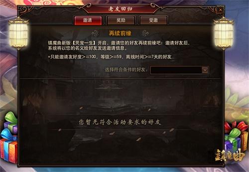 """神启之技,一寸丹心 《镇魔曲》2019先导版""""灵宠一生""""今日上线"""