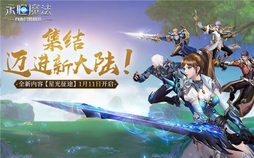 """全新种族""""魂师""""来了!《永恒魔法》新版本""""星光征途""""明日上线!"""