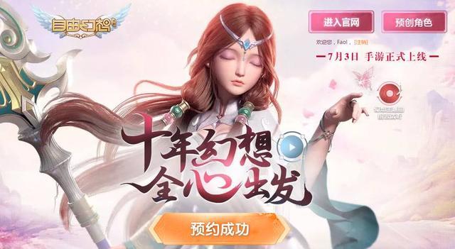 腾讯第一代网游《QQ幻想》将上线手游,你还记得青鸟和飞鱼吗?