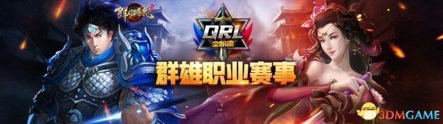 群雄之巅强强对决,QRL全明星赛5月9日开打!