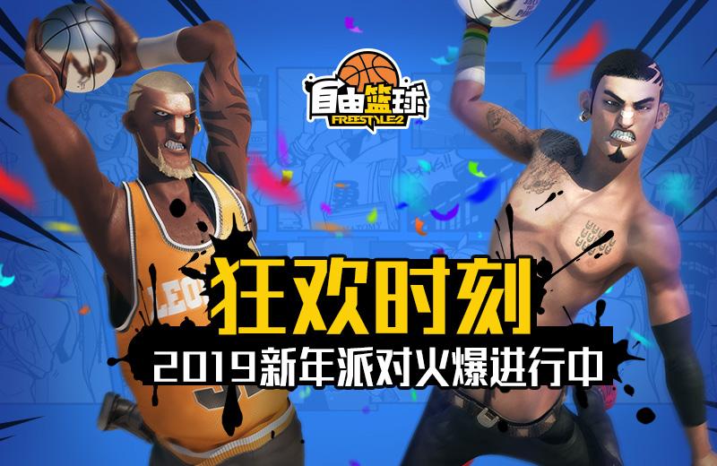狂欢时刻 《自由篮球》2019新年派对火爆进行中
