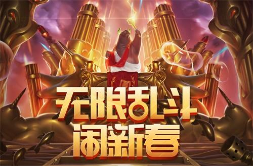 无限乱斗回归!英雄联盟2019春节狂欢火热来袭