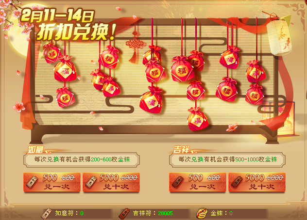 元宵节送福到,天龙元宵节活动火热开启