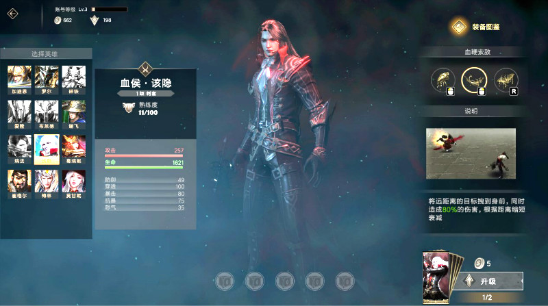 在《逆刃》中,对装备合成的认知可以映射你对游戏的理解