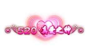 """《征途2》2月15日新区""""情人节专区""""邀你共享浪漫!"""