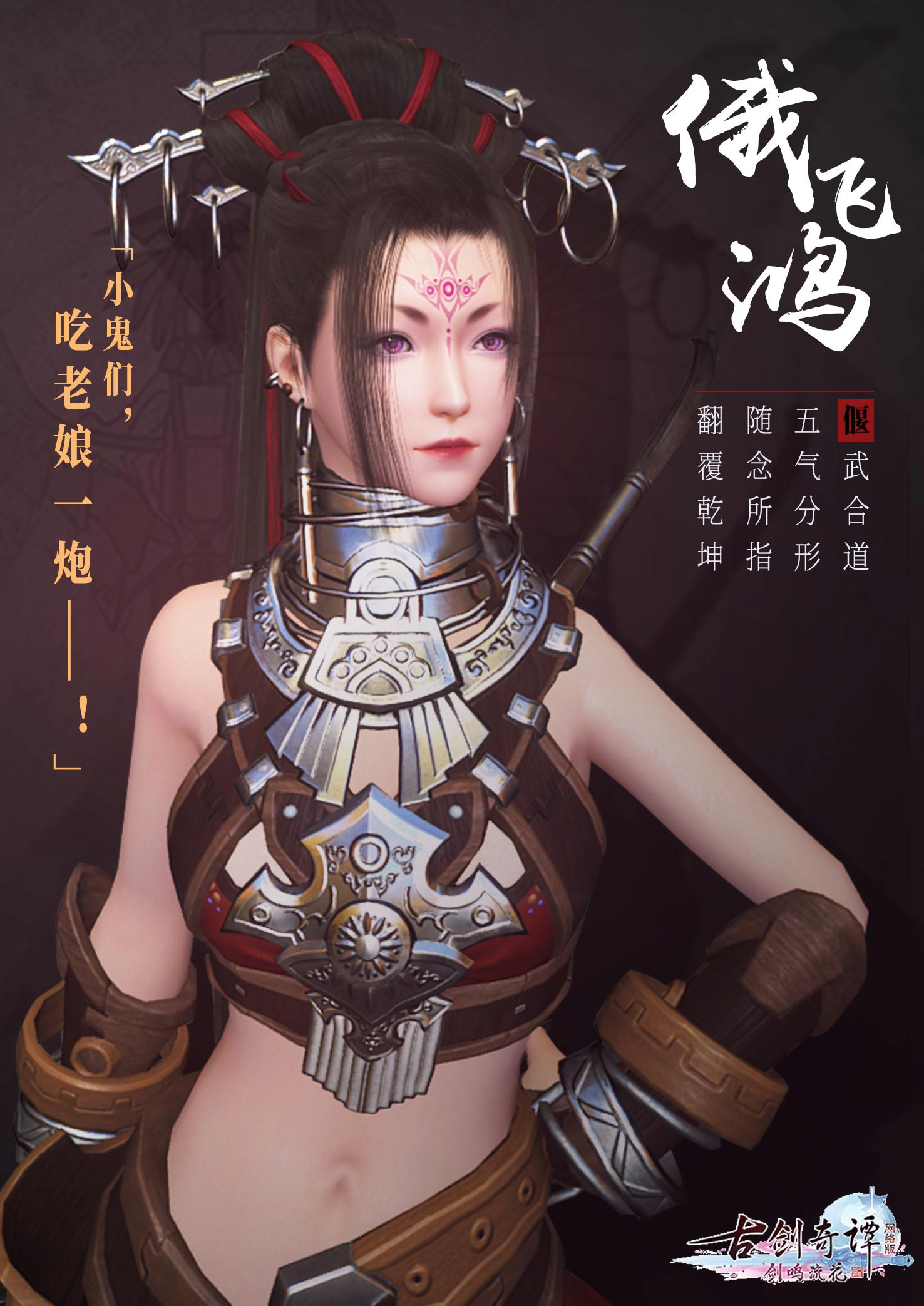 心容三界,《古剑奇谭网络版》天玄教阵营人物风清洛和俄飞鸿