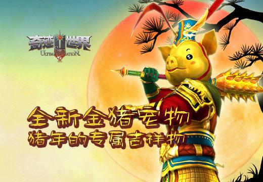 《奇迹世界SUN》全新金猪宠物,猪年的专属吉祥物