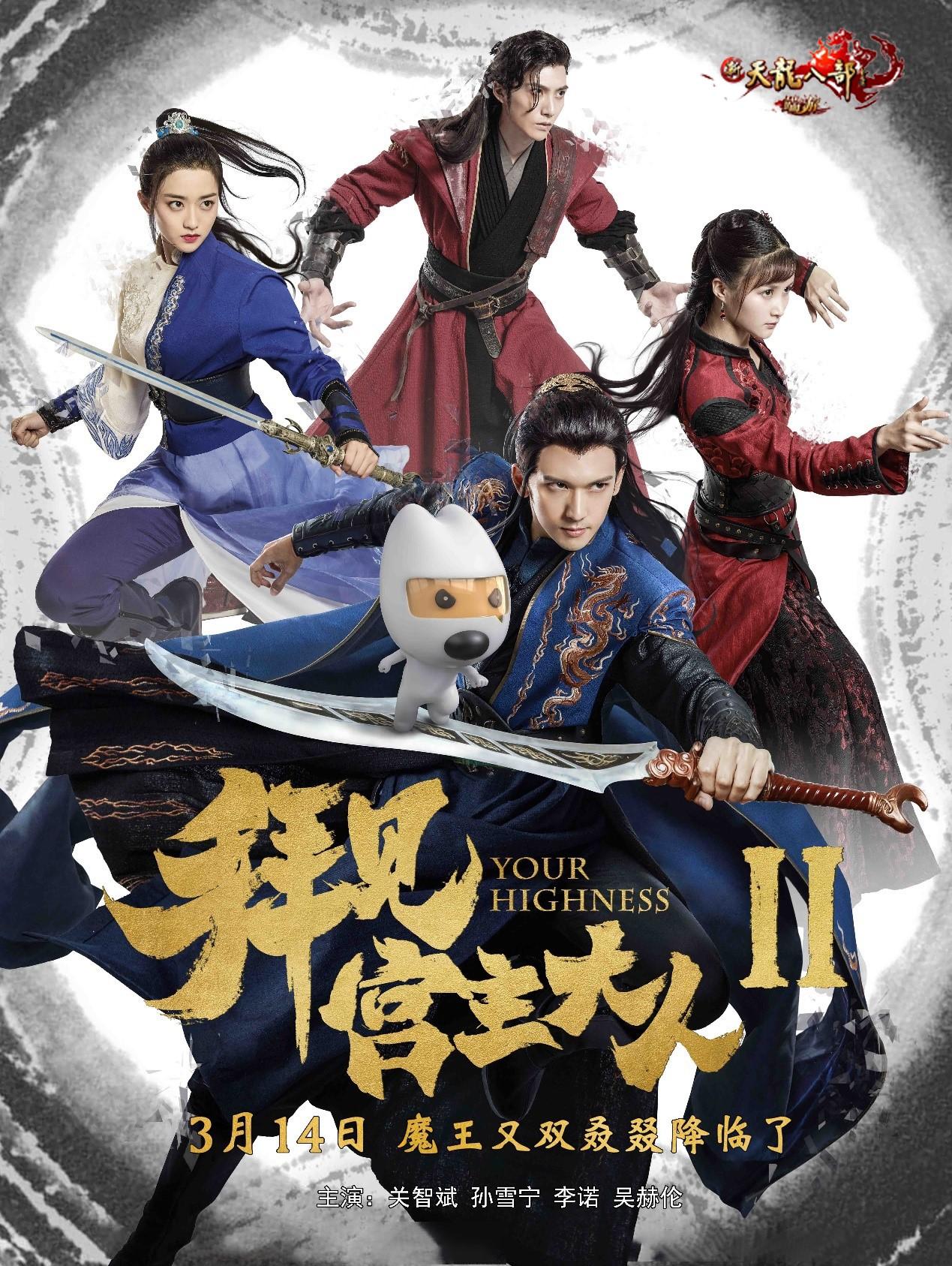 天龙八部定制网剧第二季上线,魔头联盟入侵天龙江湖