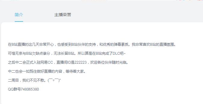 前熊猫主机一哥中二病患者签约CC直播 刘杀鸡风行云对手来了!