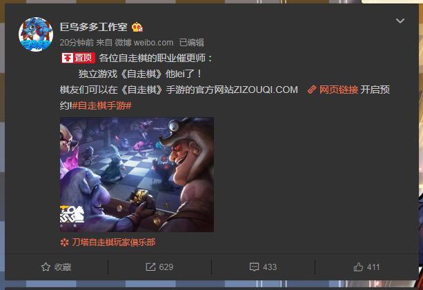全球同服!《自走棋》官网今日火爆上线开启预约!