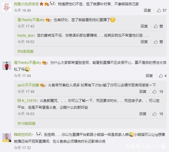 斗鱼官博暗示签下IG 粉丝:不想他们去被带节奏!