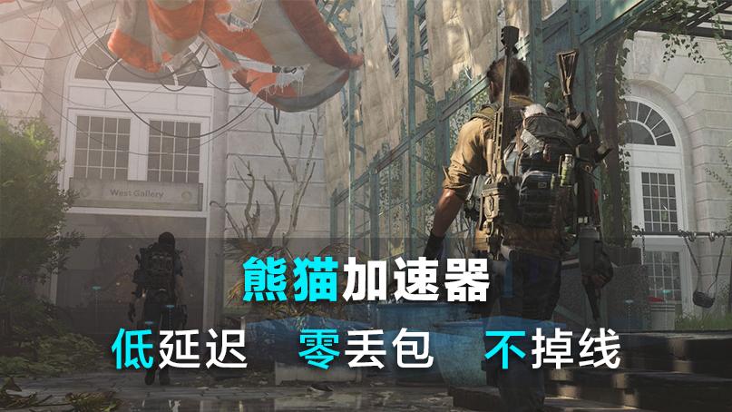 畅玩全境封锁2用熊猫加速器 专线提速uplay下载