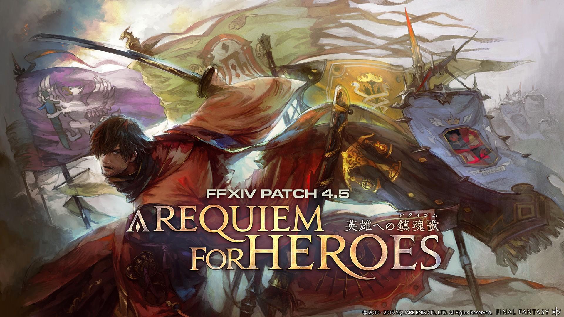 《最终幻想14》4.56版3.26日上线 英雄镇魂歌2章启动