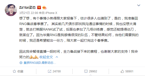 """姿态宣布回归RNG 王思聪微博怒怼""""皇杂"""""""