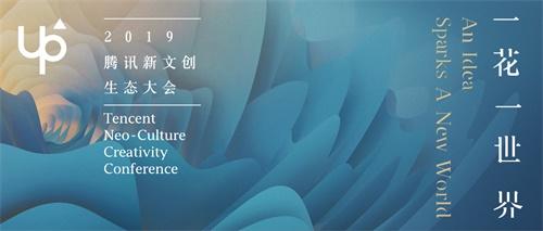 腾讯UP2019 新文创生态大会将于24日举办 现已开启直播预约通道