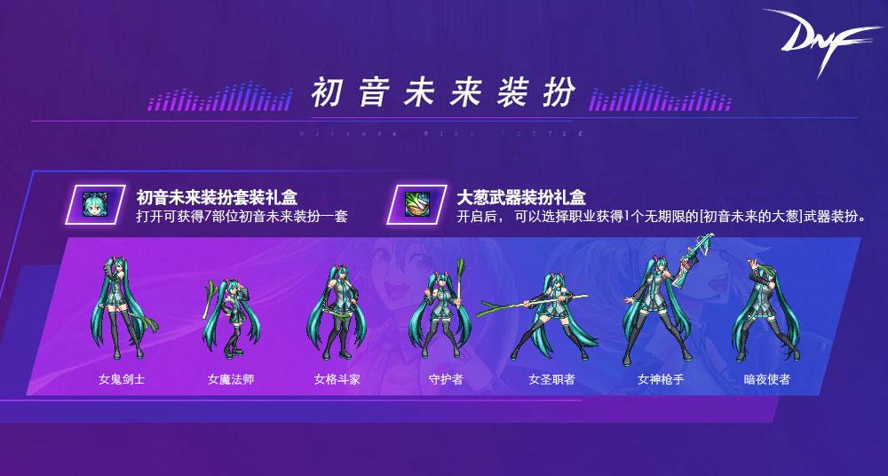 绿色正流行 DNF四职业华丽变身