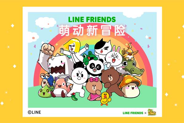 LINE FRIENDS的小伙伴作客《冒险岛》!一起萌动新冒险!