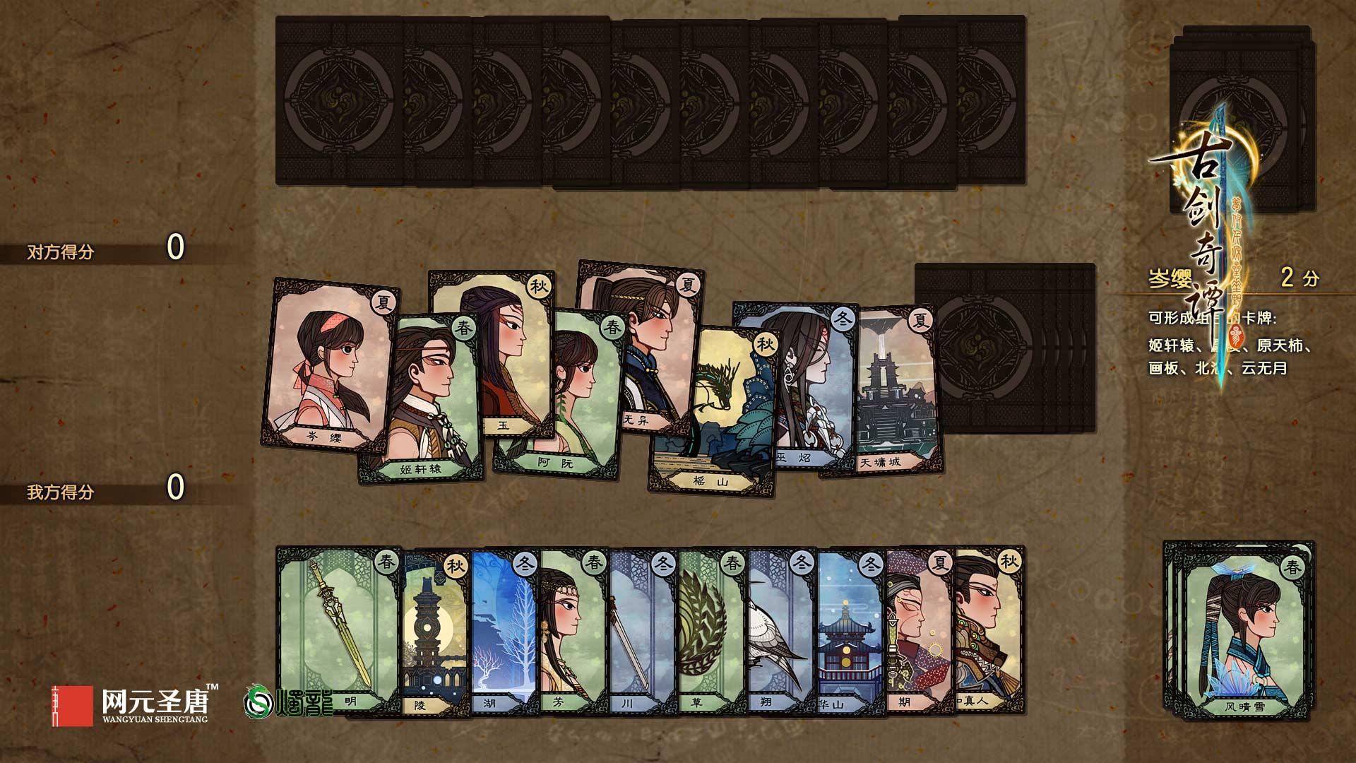 《古剑奇谭三》全新挑战玩法拓展包4月11日免费更新 今日开启折扣促销