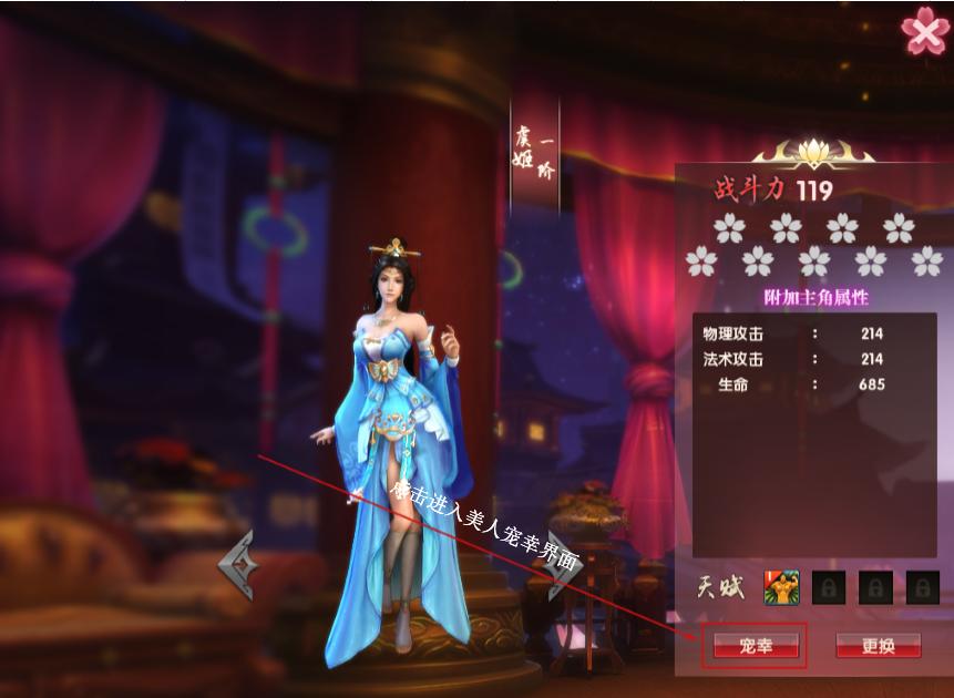《江山英雄》美人系统养成玩法说明