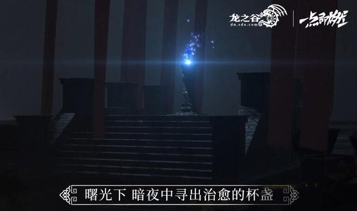 """4.18唱响""""红莲""""!《龙之谷》新主城MV高燃预警"""