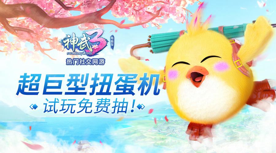 《神武3》参展五一萤火虫漫展 巨型吉祥扭蛋现身