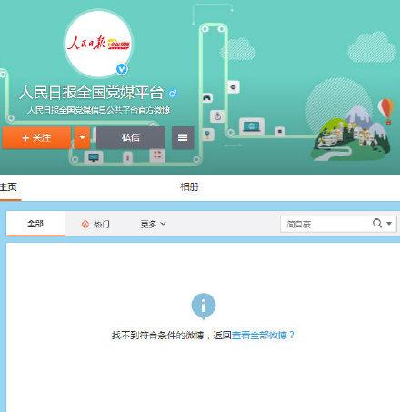人民日报专访Uzi简自豪视频已删除 具体原因尚不知晓